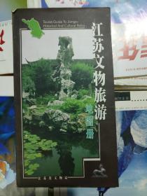 江苏文物旅游地图册(品相以图片为准)