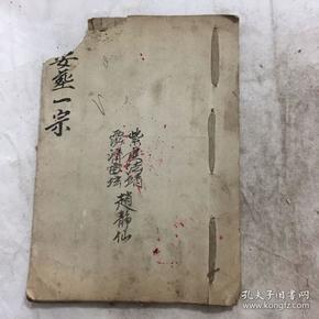 民国宗教手抄本:安葬一宗