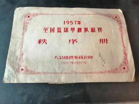 1957年全国篮球甲级队联赛  秩序册