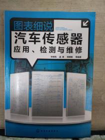 图表细说汽车传感器应用.检测与维修