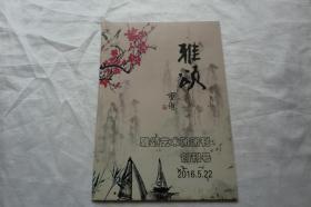 雅颂:雅颂艺术团团刊 创刊号