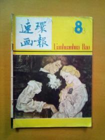 连环画报 1983 8