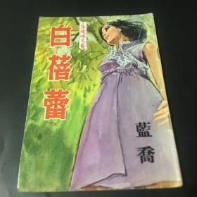 60年代环球小说《白蓓蕾》