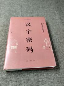 汉字密码(纯美悦读·32开彩色精装)