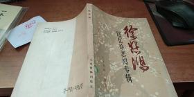徐悲鸿 [回忆徐悲鸿专辑]