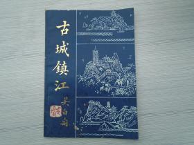 古城镇江(32开平装 1本,原版正版老。详见书影)