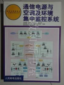 通信电源与空调及环境集中监控系统  (正版现货)
