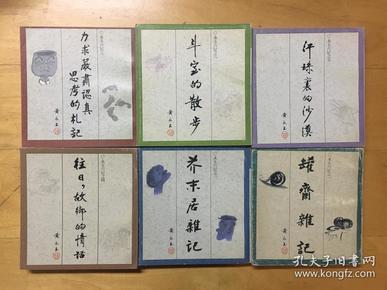 黄永玉签名本  三联版《永玉六记》48开平装六册一套 签名在第一册《罐斋杂记》上