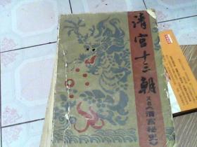 清宫十三朝  又名《清宫秘史》  上册