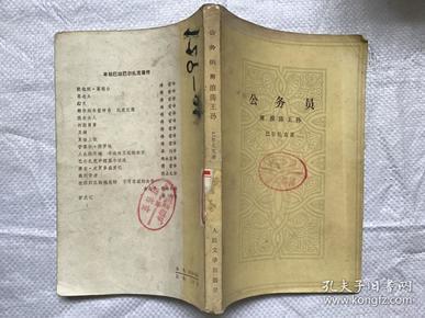 公务员附浪荡王孙(馆藏本)