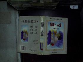 品味人生 林语堂