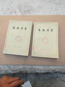 朱执信集(上下)