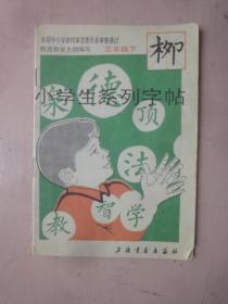 小学生系列字帖(三年级下)