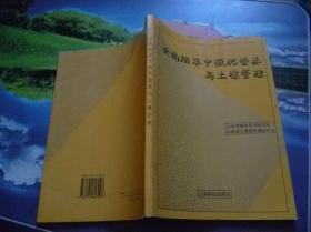 云南烟草中微肥营养与土壤管理