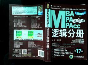 机工版2019年mba联考教材赵鑫全工作室 MPA MPAcc 17版逻辑分册199管理类联考教材2019经济类联考396逻辑分册