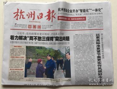 杭州日报 2019年 4月18日 星期四 今日20版 第23009期