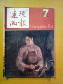 连环画报 1983 7