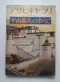 平山郁夫 画集 1978.7