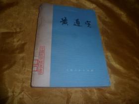 中国近代史丛书《黄遵宪》