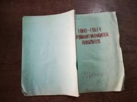 【1960-1961年小麦锈病治疗剂合成研究及药效试验总结    油印本