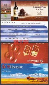 少见的A4规格双面彩印对折式:昆明国际机场-票证封套.机场旅客乘机流程图.昆明干红酒、蒸汽机车火车图、红河卷烟、牦牛冰山大幅广告