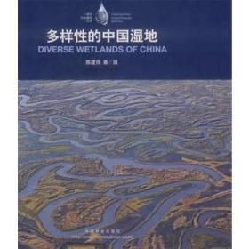 一滴水生态摄影丛书:多样性的中国湿地