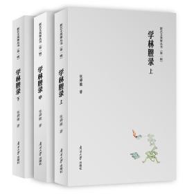学林脞录(16开平装 全三册)