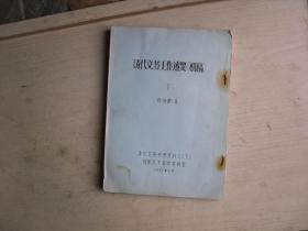 清代文书工作述要(初稿)下 油印竖版                X1014
