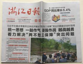 浙江日报 2019年 4月18日 星期四 今日12版 第25528期 邮发代号:31-1
