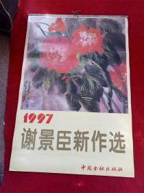 怀旧收藏挂历年历1997《谢景臣新作选》12月全中国金融出版社