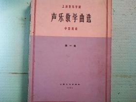 声乐教学曲选(中国民歌。第一集)