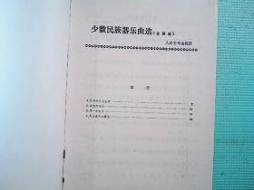 少数民族器乐曲选(合奏曲)