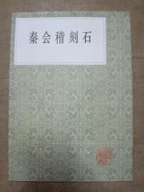 秦会稽刻石