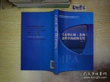 生态型区域(苏南)治理中的政府责任