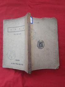 1925年中华书局出版《欧美逸话》一册全~稀缺书