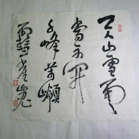 陕西书法家协会主席陈建贡书法小品