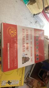 中国居民膳食指南   店33