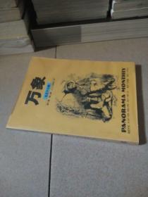 万象2004年.第6卷.第2期(内有陈 冠中、林文月、董桥、谈瀛州等人的作品)