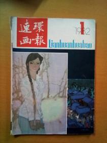 连环画报 1982一1