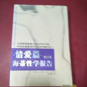 海蒂性学报告:情爱篇(修订版)