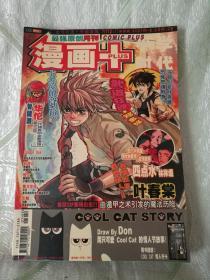 漫画(COMIC PLUS) 第一期,创刊号