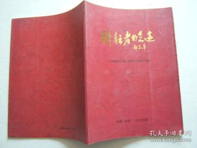 《耕耘者的足迹》中国农机化报创刊十五周年纪念,1995年