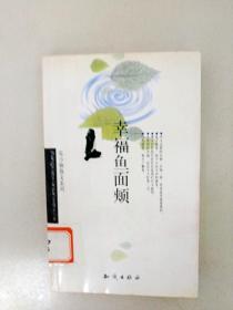 DA136052 张小娴散文系列  幸福的鱼面颊