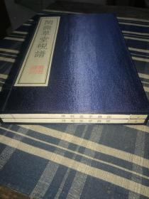 【阅微草堂砚谱】广陵书社1999年一版一印,线装一函两册全,清代大学者纪晓岚先生所藏砚台的砚谱