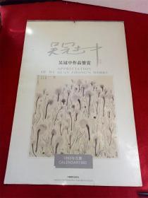 怀旧收藏挂历年历1993《吴冠中作品鉴赏》12月全中国摄影出版社