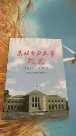东北电力大学校史1949-2009 (16开)