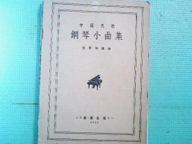 中国民歌钢琴小曲集(无封底封面)