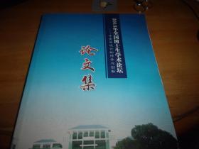 2013年全国博士生学术论坛---中医学理论的传承与创新论文集