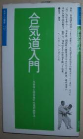 日文原版书 合気道入门 当身技と関节技の合理的练习法 (スポーツ新书 (73)) 富木谦治