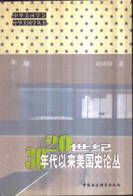 中华美国学丛书 20世纪30年代以来美国史论丛